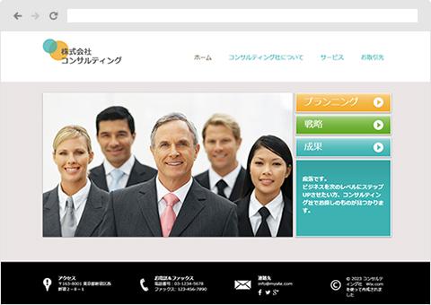 ホームページ テンプレート ビジネス&サービス | Wix.com