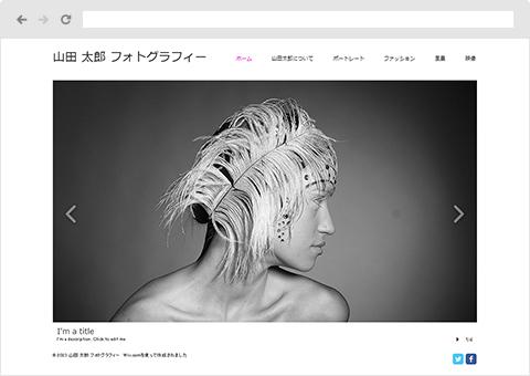 ホームページ テンプレート 写真 | Wix.com