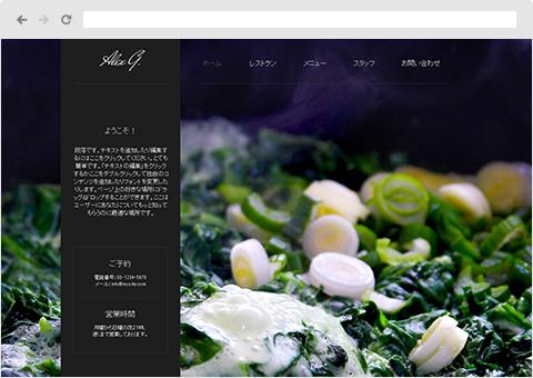 ホームページ テンプレート レストラン&ホテル | Wix.com