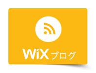Wixの最新情報を 確認しよう