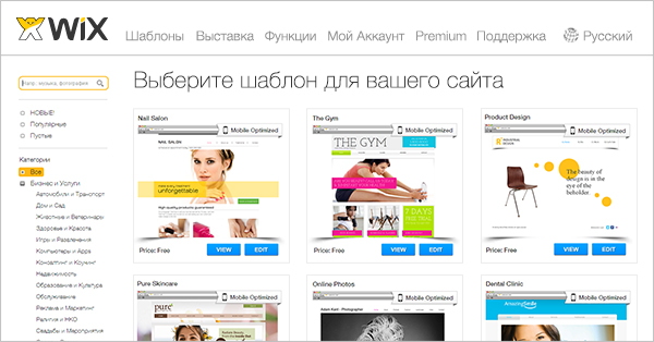 Wix com войти на созданный сайт