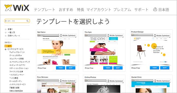 ホームページテンプレート 無料 html5 サイトテンプレート wix com